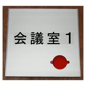 ftm150-02【会議室1】|yamato-design