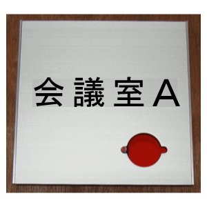 ftm150-05【会議室A】|yamato-design