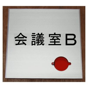 ftm150-06【会議室B】|yamato-design