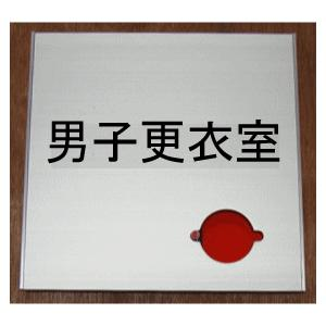 ftm150-09【男子更衣室】|yamato-design