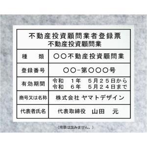 不動産投資顧問業者登録票【アクリル白色3mm厚】 安価な不動産投資顧問業者登録票 400mmx350mm yamato-design