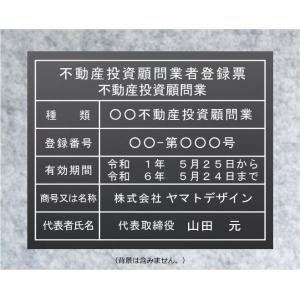 不動産投資顧問業者登録票【アクリル艶消し黒色3mm厚】400mmx350mm 日本全国にスピード配送。 yamato-design