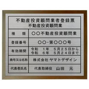 不動産投資顧問業者登録票【ステンレスヘアーライン仕上げ カッティングシート加工 額入り】 日本全国にスピード配送。 yamato-design