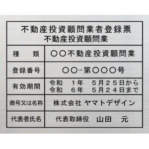 不動産投資顧問業者登録票【ステンレスヘアーライン仕上げ 箱型 カッティングシート加工】 400mmx350mm yamato-design