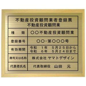 不動産投資顧問業者登録票【真鍮ヘアーライン仕上げ 額入り カッティングシート加工】 ゴールド不動産投資顧問業者登録票 おしゃれな登録票 yamato-design