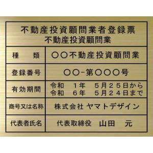 不動産投資顧問業者登録票【真鍮ヘアーライン仕上げ1mm厚 平板 カッティングシート加工】 ゴールド登録票 400mmx350mm yamato-design
