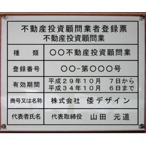 不動産投資顧問業者登録票【アクリルW式プレート】 立体的な不動産投資顧問業者登録票 400mmx350mm yamato-design