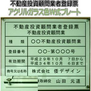 不動産投資顧問業者登録票【アクリルガラス色W式プレート】 立体的な不動産投資顧問業者登録票 当店自社工場で製作。 yamato-design