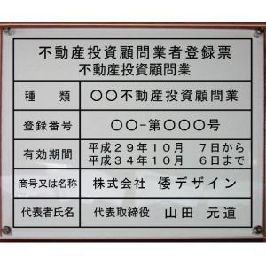 不動産投資顧問業者登録票【アクリルガラス色W式プレート】 立体的な不動産投資顧問業者登録票 当店のおススメ商品です。 yamato-design