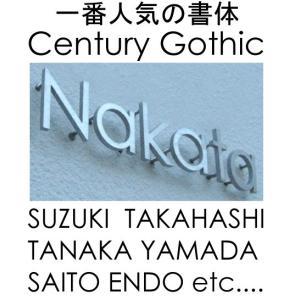 表札 切り文字 ステンレス3mm厚切り文字表札 書体【Century Gothic】当店のお勧め商品です。|yamato-design