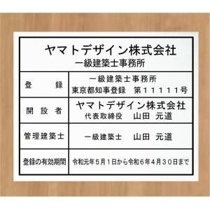 一級建築士事務所看板【アクリル白色3mm厚】400mmx350mm 安価な一級建築士事務所看板 yamato-design