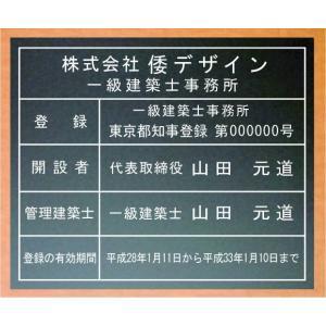 一級建築士事務所看板【アクリル艶消し黒色3mm厚】 安価な一級建築士事務所看板 おしゃれな一級建築士事務所看板 短納期で発送|yamato-design