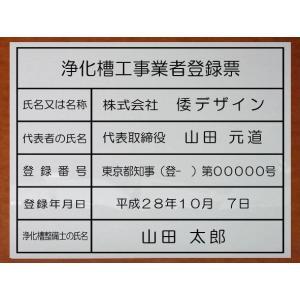 浄化槽工事業者登録票【アクリル白色5mm厚】400mmx350mm 安価な浄化槽工事業者登録票 おしゃれな浄化槽工事業者登録票 yamato-design
