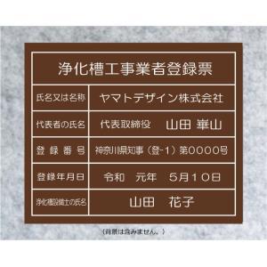 浄化槽工事業者登録票【アクリル艶消し茶色5mm厚】当店自社工場で製作。 yamato-design