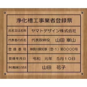 浄化槽工事業者登録票【アクリルガラス色5mm厚400mmx350mm】 安価な浄化槽工事業者登録票 当店のお勧め商品です。 yamato-design