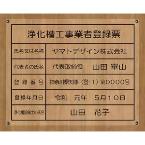 浄化槽工事業者登録票【アクリルガラス色5mm厚400mmx350mm】 安価な浄化槽工事業者登録票 当店オリジナル商品です。 yamato-design