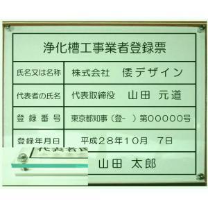 浄化槽工事業者登録票【アクリルガラス色W式プレート400mmx350mm】 立体的な浄化槽工事業者登録票 更新時の変更も可能です。 yamato-design