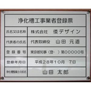 浄化槽工事業者登録票【アクリルガラス色W式プレート400mmx350mm】 立体的な浄化槽工事業者登録票 日本全国にスピード配送。 yamato-design
