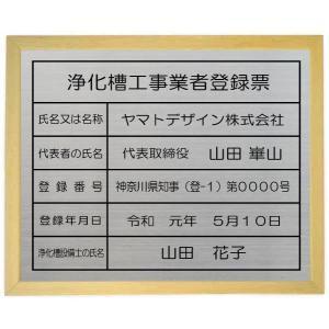 浄化槽工事業者登録票【ステンレスヘアーライン仕上げ カッティングシート加工 額入り】 シルバー浄化槽工事業者登録票 yamato-design