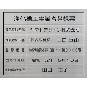 浄化槽工事業者登録票【ステンレスヘアーライン仕上げ 箱型 カッティングシート加工】400mmx350mm シルバー浄化槽工事業者登録票  yamato-design