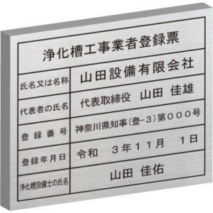 浄化槽工事業者登録票【ステンレスヘアーライン仕上げ 箱型 エッチング加工】 シルバー浄化槽工事業者登録票 400mmx350mm yamato-design
