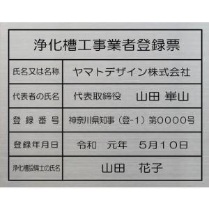 浄化槽工事業者登録票【ステンレスヘアーライン仕上げ1mm厚 平板 エッチング加工】 シルバー浄化槽工事業者登録票  yamato-design