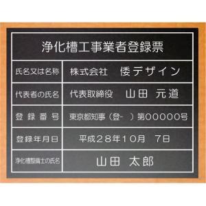 浄化槽工事業者登録票【アクリル艶消し黒色3mm厚】 安価な浄化槽工事業者登録票 おしゃれな浄化槽工事業者登録票 yamato-design