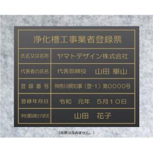 浄化槽工事業者登録票【アクリル艶消し黒色3mm厚】 おしゃれな金色文字 当店のおススメ商品です。 yamato-design