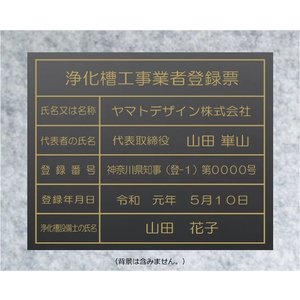 浄化槽工事業者登録票【アクリル艶消し黒色3mm厚】 おしゃれな金色文字 日本全国にスピード発送。 yamato-design