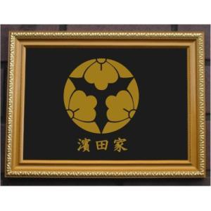 家紋プレート(金消し額入り)【三つ割り剣花菱崩し】金色額入りので人気の商品です。