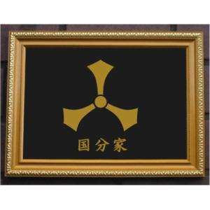 家紋プレート(金消し額入り)【三つ剣】金色額入りので人気の商品です。