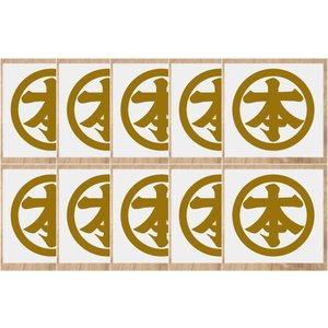 家紋シール10枚入り 【丸に本の字】 「金色家紋シール・銀色家紋シール・黒色家紋シール」|yamato-design