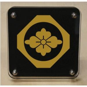 家紋盾 【隅切り鉄砲角に花菱】二層式で立体的なスタンド型の商品です。家紋盾の納期は、御注文頂いてから1〜3営業日と短納期で発送いたします。|yamato-design