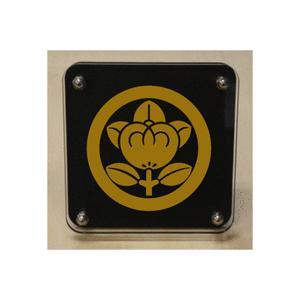 丸に橘 家紋盾200mm スタンド式の家紋盾【丸に橘】 オシャレな家紋盾です|yamato-design