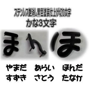 かな文字表札 かな3文字 3mm厚切り文字ステンレス艶消し黒色塗装仕上げ 3文字の価格です。|yamato-design