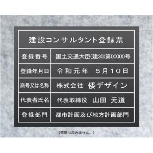 建設コンサルタント登録票【アクリル艶消し黒色3mm厚】 400mmx350mm yamato-design