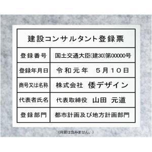 建設コンサルタント登録票【アクリル白色5mm厚】400mmx350mm 安価な建設コンサルタント登録票 おしゃれな登録票 yamato-design