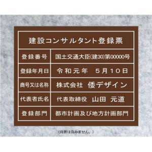 建設コンサルタント登録票【アクリル艶消し茶色5mm厚】 400mmx350mm 当店自社工場で製作。 yamato-design
