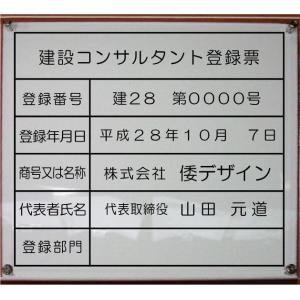 建設コンサルタント登録票【アクリルガラス色W式プレート】 当店のお勧め商品です。更新時の変更も可能です。 yamato-design
