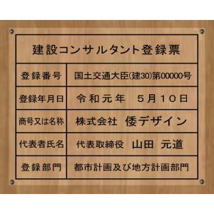 建設コンサルタント登録票【アクリルガラス色5mm厚】 400mmx350mm 当店のおススメ商品です。 yamato-design