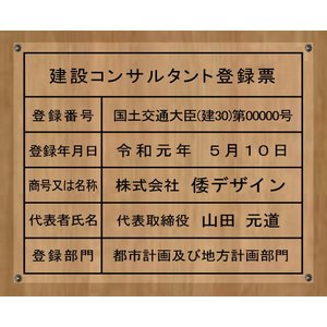 建設コンサルタント登録票【アクリルガラス色5mm厚】 400mmx350mm 当店自社工場で製作。 yamato-design