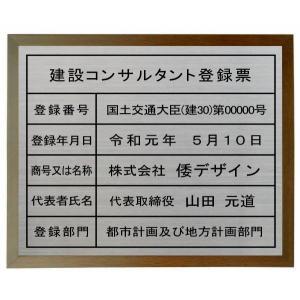 建設コンサルタント登録票【ステンレスヘアーライン仕上げ 額入り エッチング加工】 シルバー建設コンサルタント登録票 yamato-design