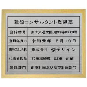 建設コンサルタント登録票【ステンレスヘアーライン仕上げ 額入り】 シルバー建設コンサルタント登録票 yamato-design