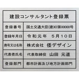 建設コンサルタント登録票【ステンレスHL仕上げ 箱型 カッティングシート加工】 シルバー建設コンサルタント登録票 yamato-design