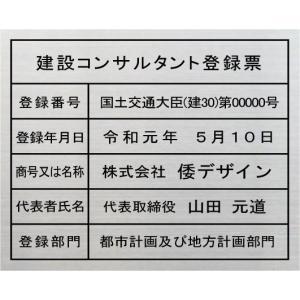 建設コンサルタント登録票【ステンレスヘアーライン仕上げ 箱型 エッチング加工】 シルバー建設コンサルタント登録票 yamato-design