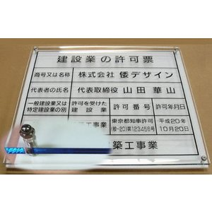 建設業の許可票【アクリルW式プレート ブルーエッジ】400mmx350mm 立体的な建設業の許可票 ...