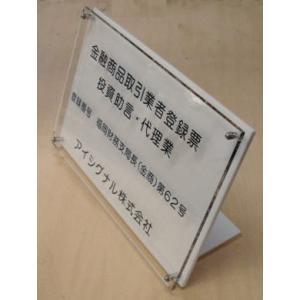 【大人気】 金融商品取引業者登録票【アクリルW式 L型】 スタンド式登録票 安心価格で販売中!|yamato-design|01