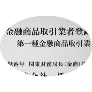 【大人気】 金融商品取引業者登録票【アクリルW式 L型】 スタンド式登録票 安心価格で販売中!|yamato-design|02