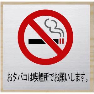 禁煙マークプレート ステンレス1mm 150mmX150mm おしゃれな禁煙マーク 短納期禁煙プレート 当社オリジナル商品|yamato-design