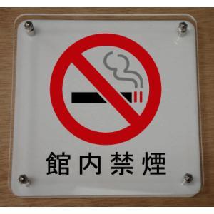 禁煙マークプレート アクリルW式150mm 高級感のある禁煙プレート おしゃれな禁煙マーク 短納期禁煙プレート 当社オリジナル商品|yamato-design